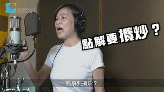 《點解要攬炒》MV 梁美芬領唱