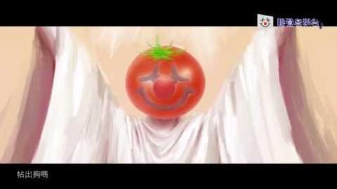 膠登音樂台 - 蕃茄園