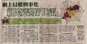 通識路路通:網上侵權刑事化 網民憂誤踩「地雷」 - 香港文匯報