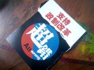 Actnow leaflet kuso03