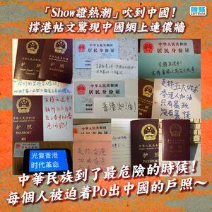 中國人民「show證」力撐港人抗爭