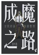 190818-大字報版本-h