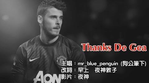 Thanks De Gea