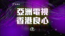 Asia Television, Hong Kong conscience