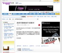 Yahoonewsfail