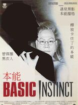 Basic instinct tsang