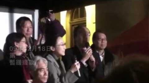 You are the Legend 創造傳奇 MV - 紀錄 反天價高鐵行動 遊行, 苦行, 包圍立法會