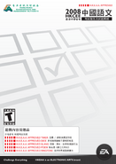 HKCEE-CH LANG-2008-Cover MOCK