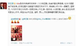 Sita lee weibo