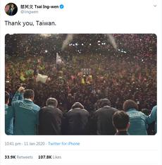 TsaiIngwen 2020victory twitter
