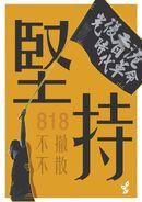 190818-大字報版本-c