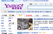 Yahoo gwiyomi