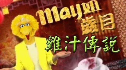 做雞話咁易 芝麻街BigBirdMay-雞汁傳說