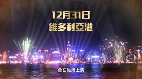 香港除夕倒數煙花匯演 2012 廣告
