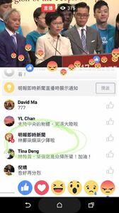 Mingpao fb admin carrie live1