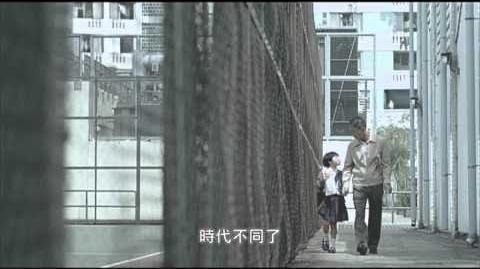 政府宣傳片 2012年 - 發展局 (新界東北新發展區 - 父女篇)