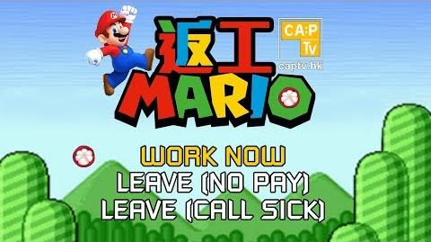 CapTV【特備小遊戲:返工Mario】