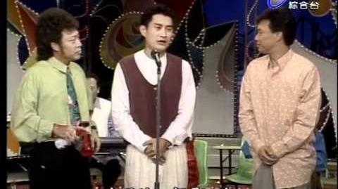 龍兄虎弟 黃安+費玉清表演片段-國恩家慶+月滿西樓