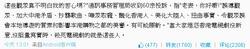 Cho lam weibo2