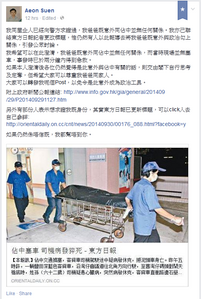 Occupycentral orientaldaily fb