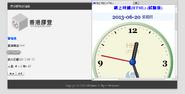 20130620 hkgalden 管埋員 profile