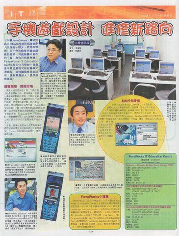 檔案:20041008ed cefj2me2.jpg