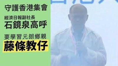 【7月20日 - 元朗黑夜前夕】守護香港集會上,石鏡泉叫人學元朗鄉親藤條教仔