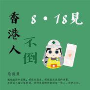 818香港人不倒-medic