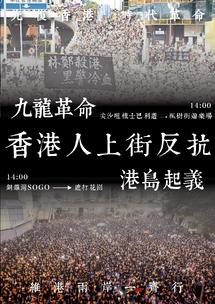 10月6日反極權反緊急法大遊行文宣