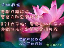 狙擊港鐵文宣長輩圖