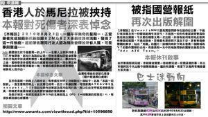 BlowNews 20100826