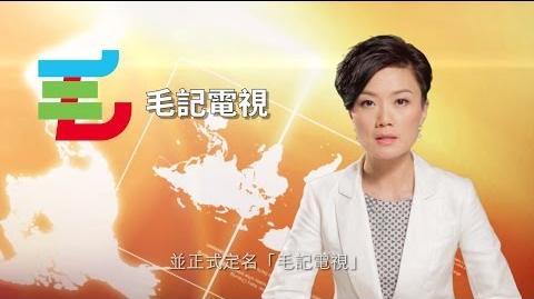 《100毛》x 方健儀【特別新聞報道】