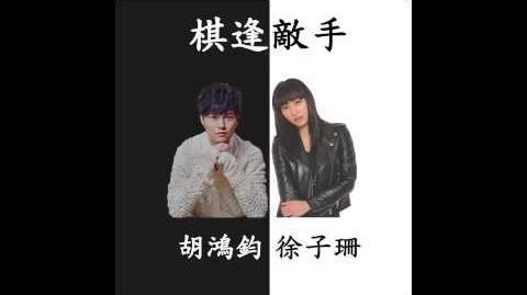 """徐子珊 & 胡鴻鈞 Kate Tsui & Hubert Wu - 棋逢敵手 Tight Game (TVB劇集""""點金勝手""""片尾曲) (Official Audio)"""