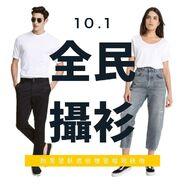 10月1日遊行(全民攝衫)文宣3