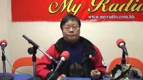 My Radio 2008年2月4日 黃毓民頻道 節錄 1(黃毓民評陳冠希淫照事件)