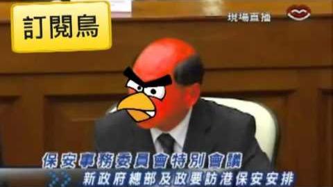 曾偉雄 黑影的故事 (Angry Birds主題音樂)