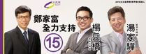 Chengkarfoo supports ronny tong