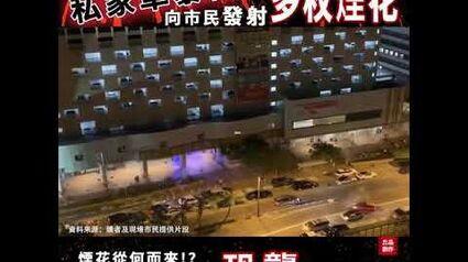 天水圍警署擬似被黑社會襲擊 |放煙花嚇市民