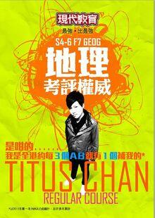 Titus Chan 2011