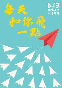 香港國際機場持續集會文宣(8月13日)