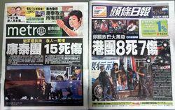 20100824 Metro Headline