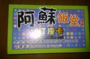 廣州阿蘇飯堂