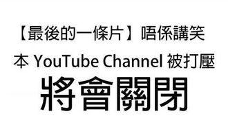 高登音樂台 YouTube Channel 已被 香港再出發大聯盟投訴至刪除