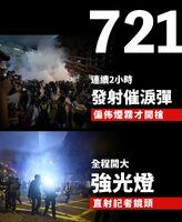721警方開槍清場文宣及元朗襲擊事件3