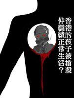 10月1日國慶警方實彈槍擊文宣3