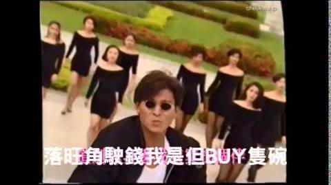 鳩嗚革命 《日日去鳩嗚》終極劉華版 MV