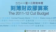 2011 budget
