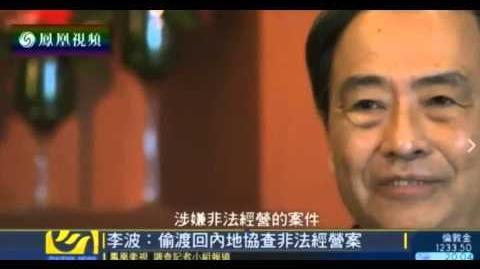 香港歷史backup 突發!李波接受鳳凰衛視訪問:自己返大陸
