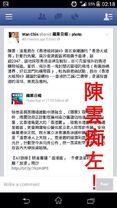 陳雲支持香港園
