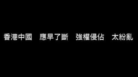 《香港中國》 (原曲:北京北角)